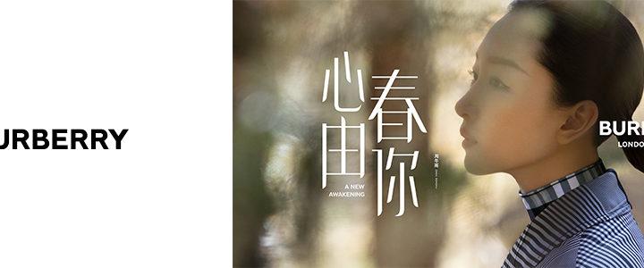 Burberry Capodanno Cinese